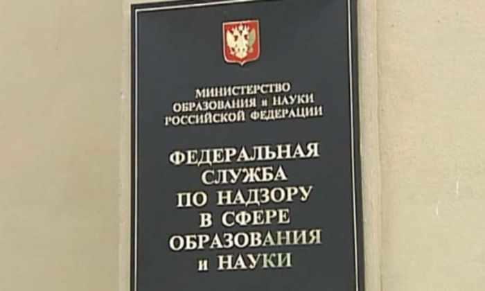Рособрнадзор закрыл еще три вуза