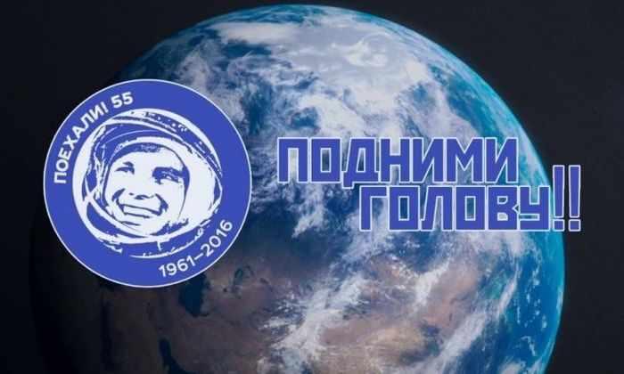 На космодроме Восточный состоялся флешмоб в честь полета Гагарина