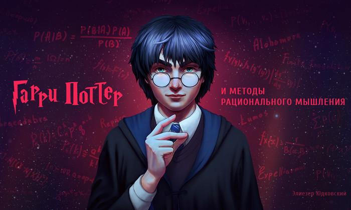 «Гарри Поттер и основы рационального мышления». Поттериана для ума