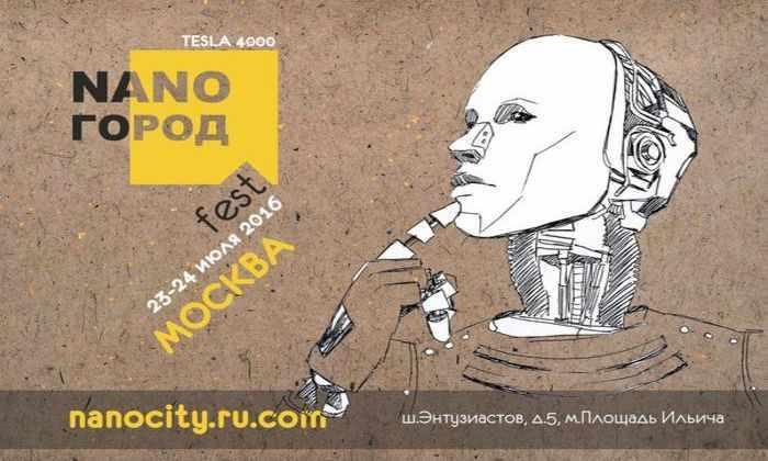В Москве пройдёт фестиваль NANO-Город