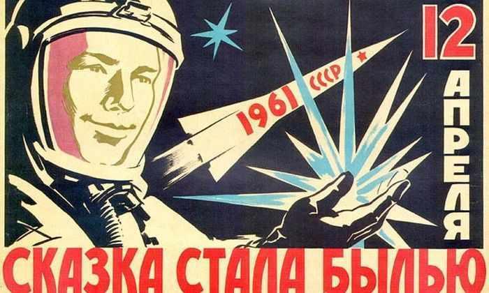 Поехали: исполняется 55 лет со дня первого полета человека в космос