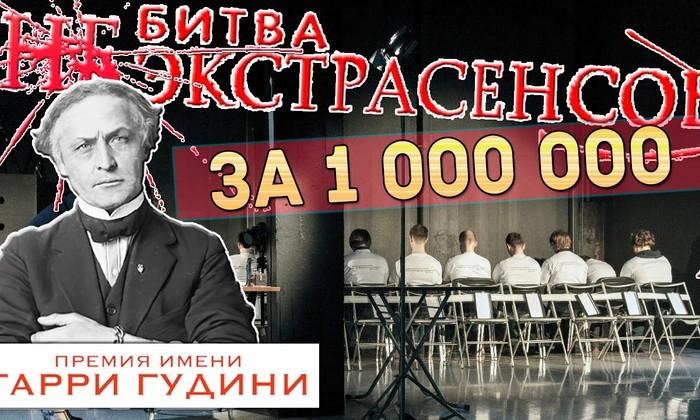 Премия Гудини 2017: 1 млн рублей не достался никому