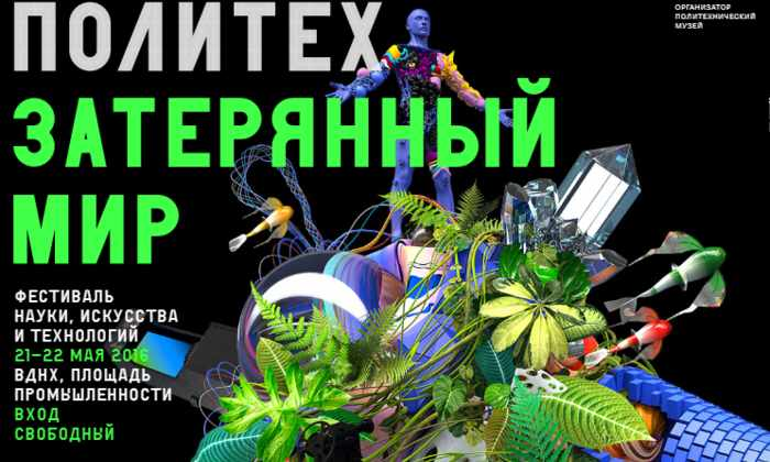 """Фестиваль """"Политех"""" анонсировал программу мероприятий на 21 и 22 мая"""