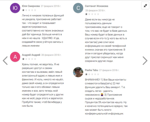 GetContact: как узнать, как записан ваш номер надругих телефонах