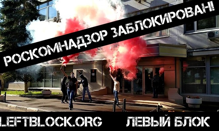 Активисты заблокировали Роскомнадзор. Но не юридически, а физически